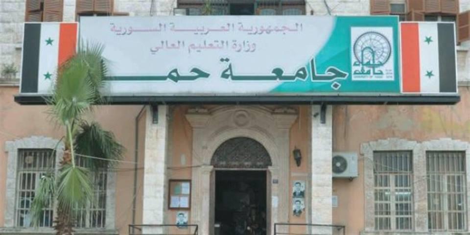 جامعة حماة توقّع اتفاقيات تعاون مع جامعات إيرانية