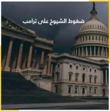ضغوط الشيوخ على ترامب للبقاء في سوريا