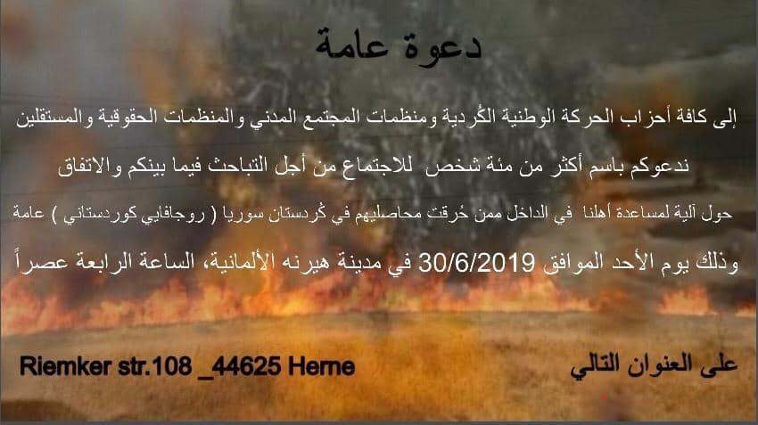 دعوة لإطلاق حملة تبرعات لتعويض المزارعين في منطقة الجزيرة السورية