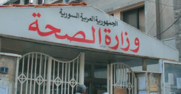 """وزارة الصحة تنفي وجود أي إصابة بفيروس """"كورونا"""" في سوريا"""