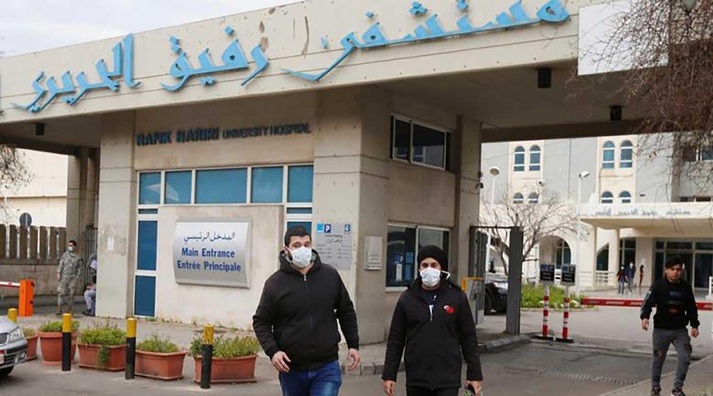 أرشيفية - مستشفى رفيق الحريري في لبنان