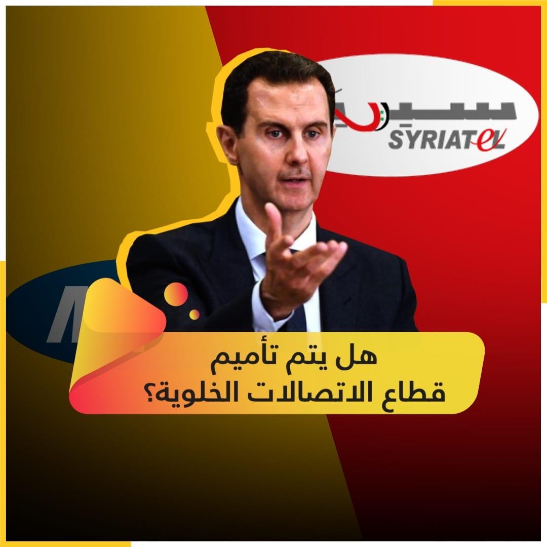 هل ستدفع سيريتل و MTN ما تريده السلطات السورية؟