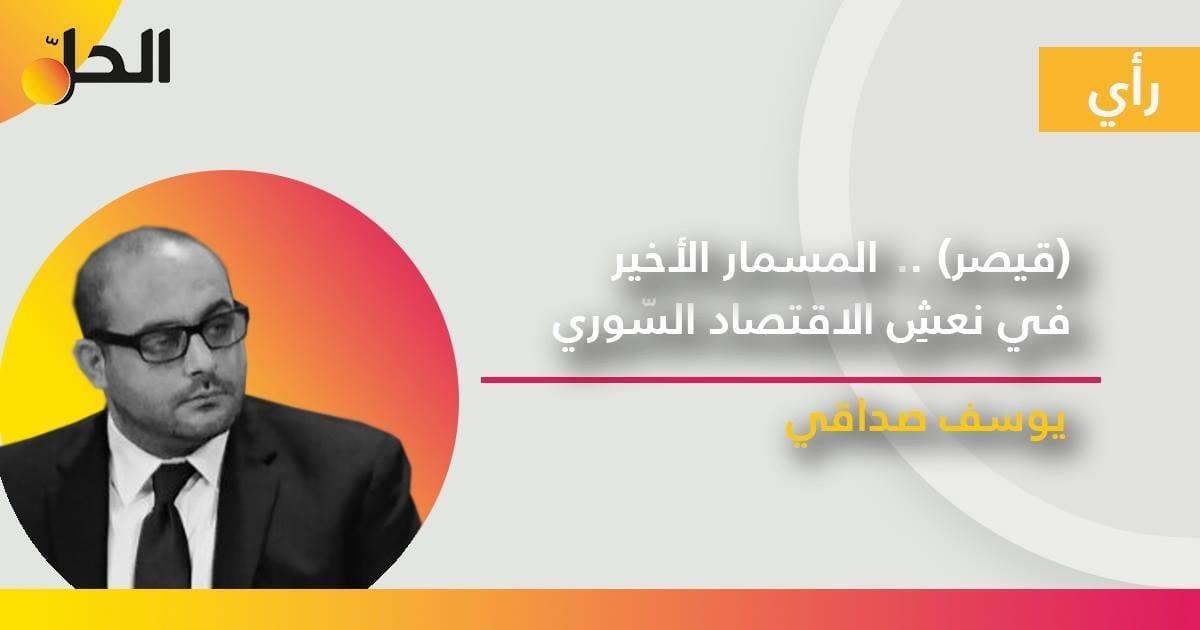 (قيصر).. المسمار الأخير في نعشِ الاقتصاد السّوري