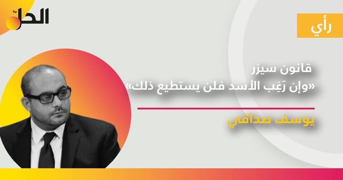 قانون سيزر «وإن رَغِب الأسد فلن يستطيع ذلك»
