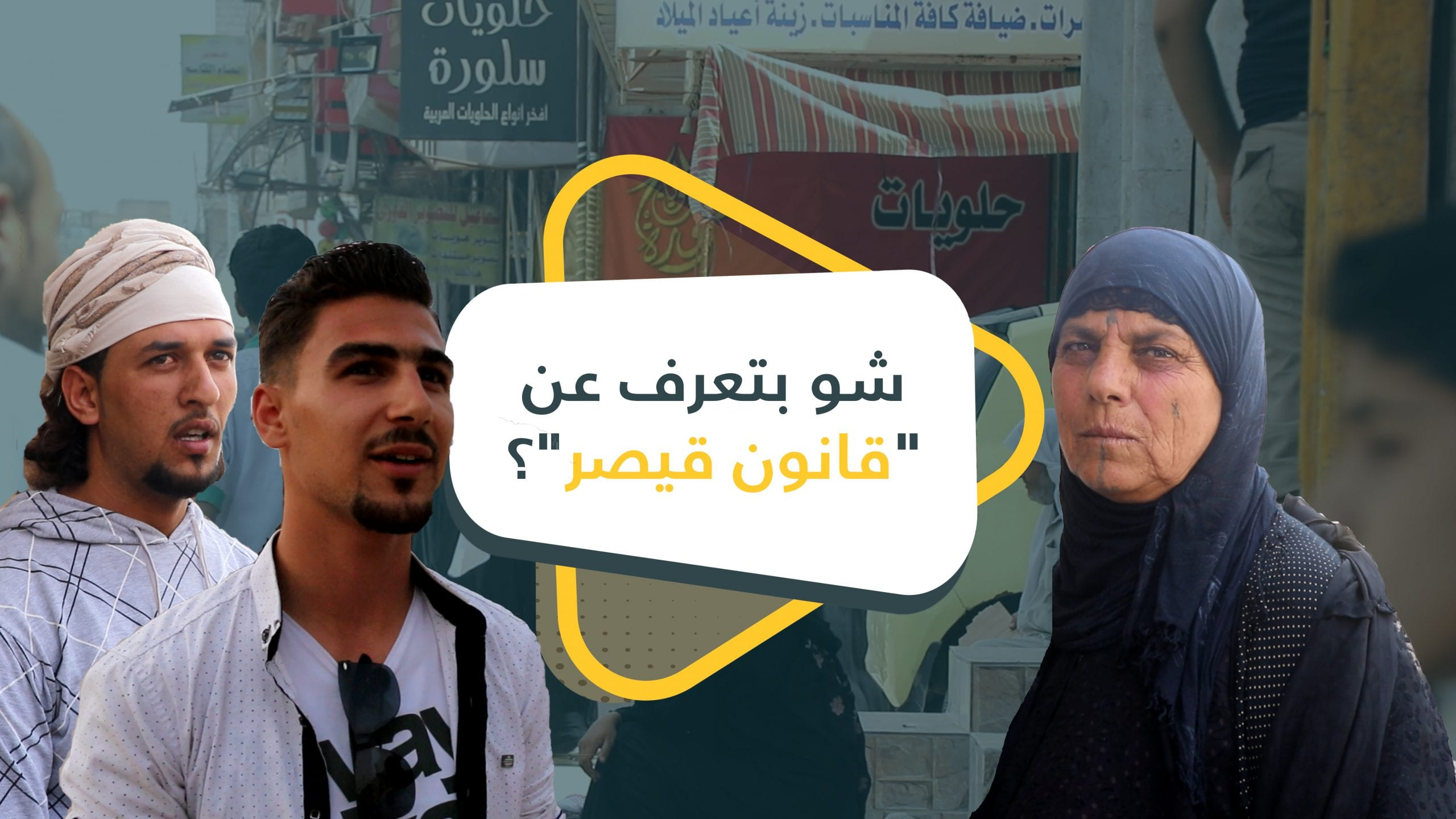 """قانون """"قيصر"""" والشارع السوري"""