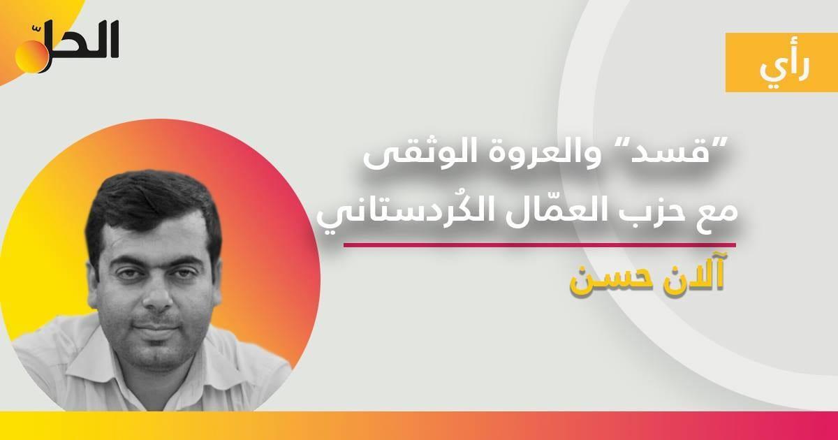 «قسد» والعروة الوثقى مع حزب العمّال الكُردستاني