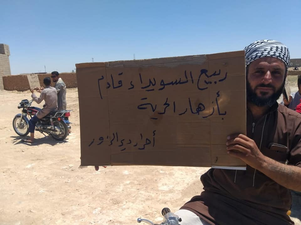 مظاهرات بريف دير الزور تطالب بطرد الميليشيات الإيرانية و قوات الحكومة السورية