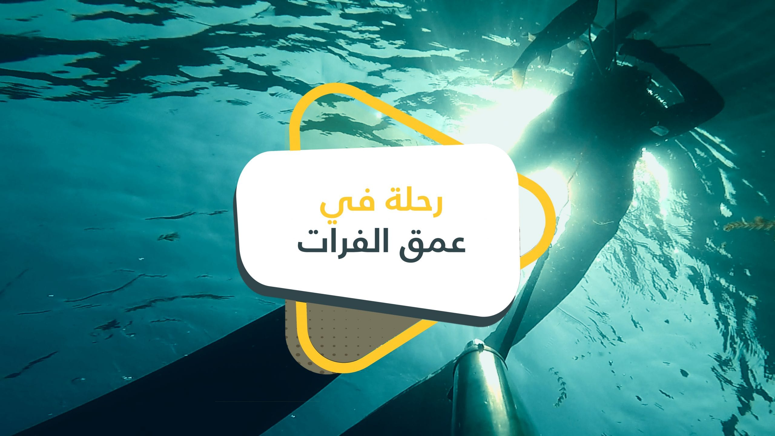 الفرات صديقه اليومي .. رحلات الصيد والتصوير تحت سطح مياه النهر