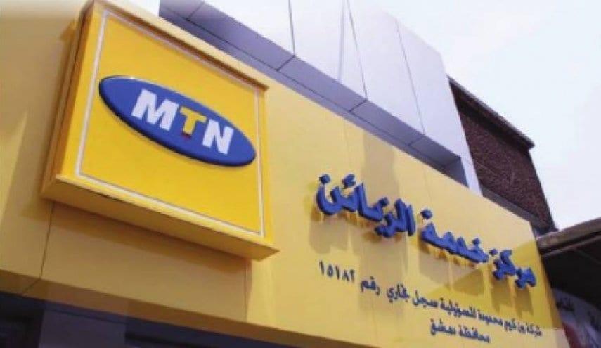 الاتصالات السورية تحدد مصير شركة MTN للخليوي