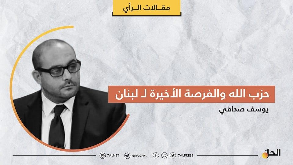 حزب الله والفرصة الأخيرة لـ لبنان