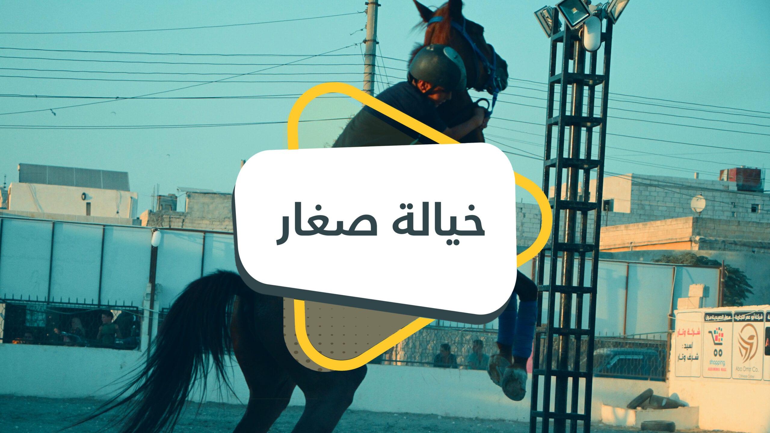الخيالة الأطفال.. حكاية من إدلب