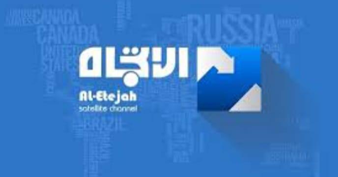 """أميركا تحظر مواقع لقناة """"الاتجاه"""" التابعة لـ """"كتائب حزب الله"""": لماذا؟"""