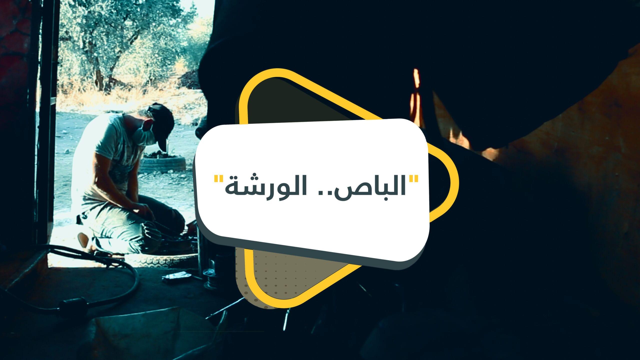 باص تحوّل إلى ورشة في ريف إدلب