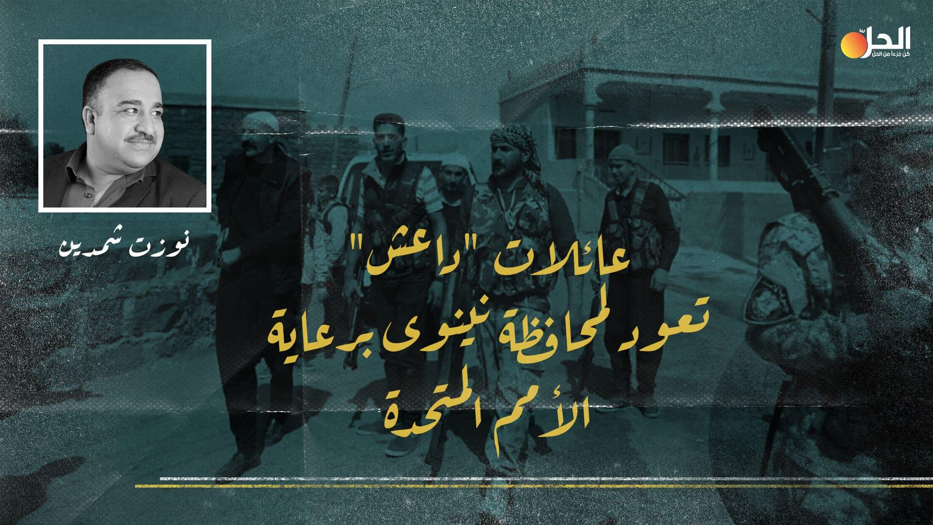 """ثأر عشائري وبحث عن أطفال مختطفين: عودة عائلات """"داعش"""" إلى نينوى تعيد فتح ملفات عراقية شائكة"""