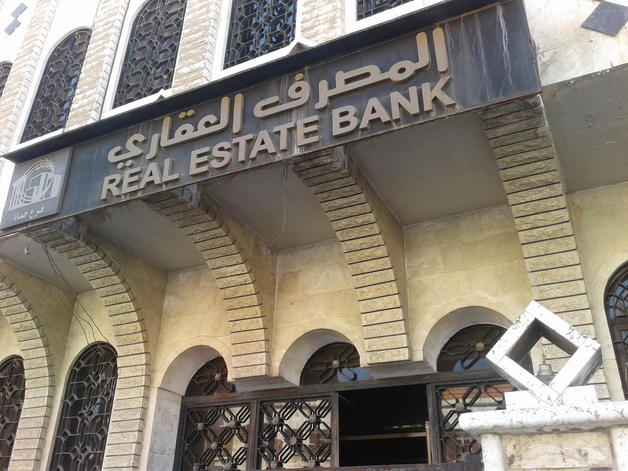 المصرف العقاري يفرض عمولة على تسديد الفواتير إلكترونياً
