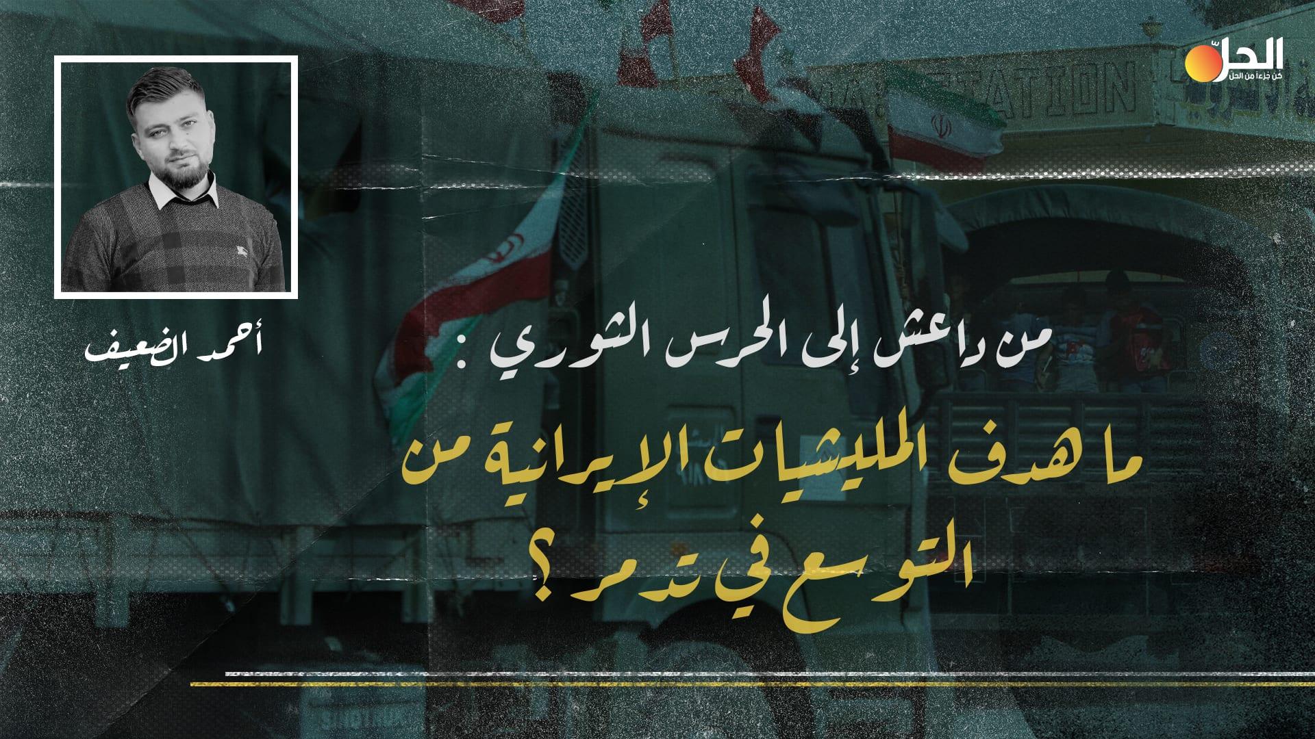 وسط حملات التشييع وعمليات تهريب الآثار: تدمر قاعدةً أساسيةً للنفوذ الإيراني في سوريا