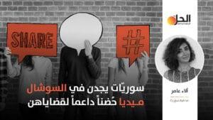 """بعد أن حرضتهن الثورة على التمرّد.. سوريّات يجدن في """"السوشال ميديا"""" حُضناً داعماً لقضاياهن"""