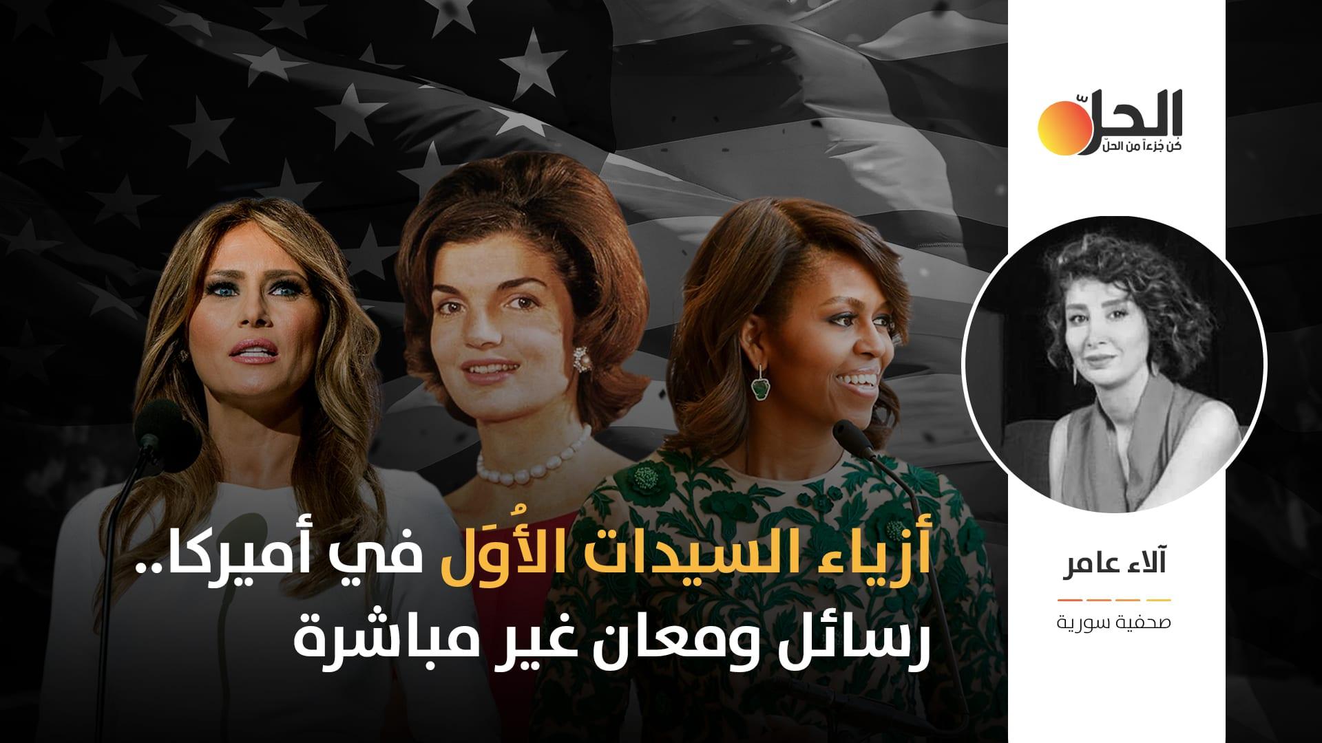 """سيدات البيت الأبيض.. وميلانيا ربة """"المنزل"""" الحزينة"""