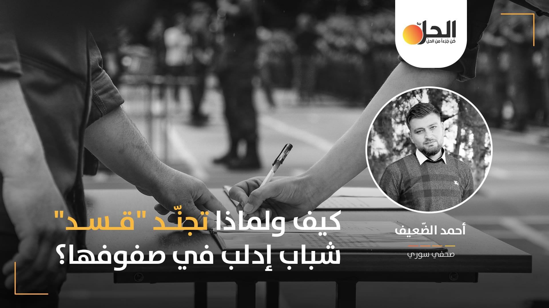 """تشكيلات """"قسد"""" العربية: هل صار """"جيش الثوار"""" بديلاً لمقاتلي فصائل المعارضة في إدلب؟"""