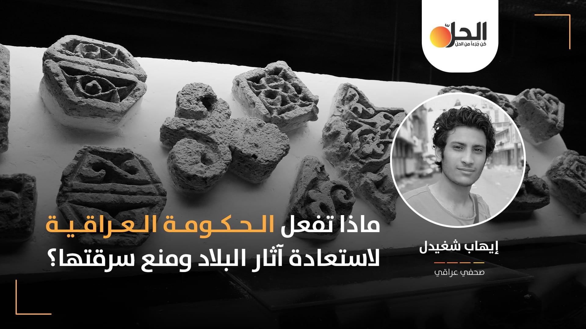 """بعد انتهاك """"داعش"""" للمتاحف والمواقع التاريخية: هل أصبحت الحكومة العراقية شريكاً في تهريب الآثار؟"""