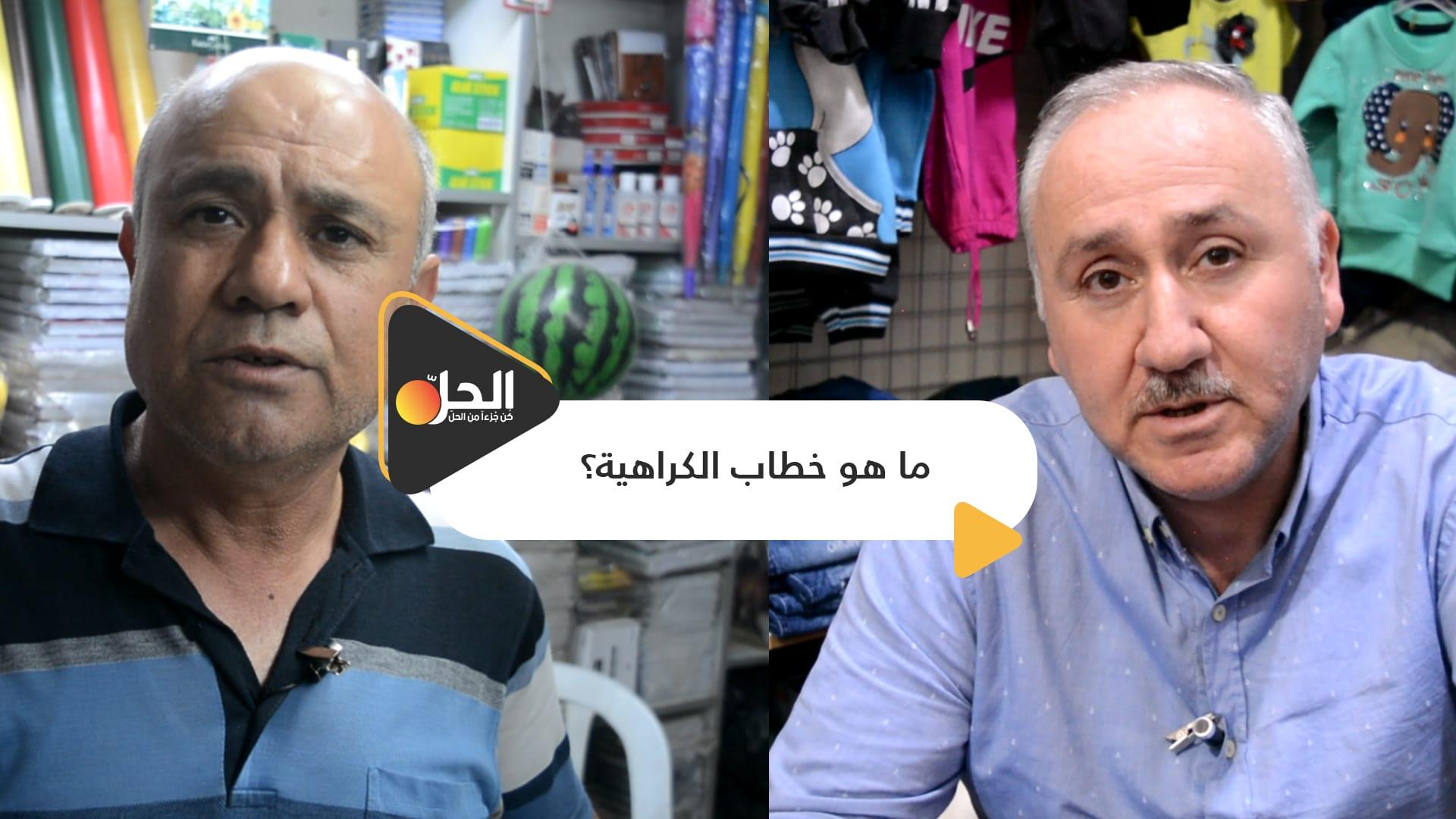 أصوات من سوريا في مواجهة خطاب الكراهية