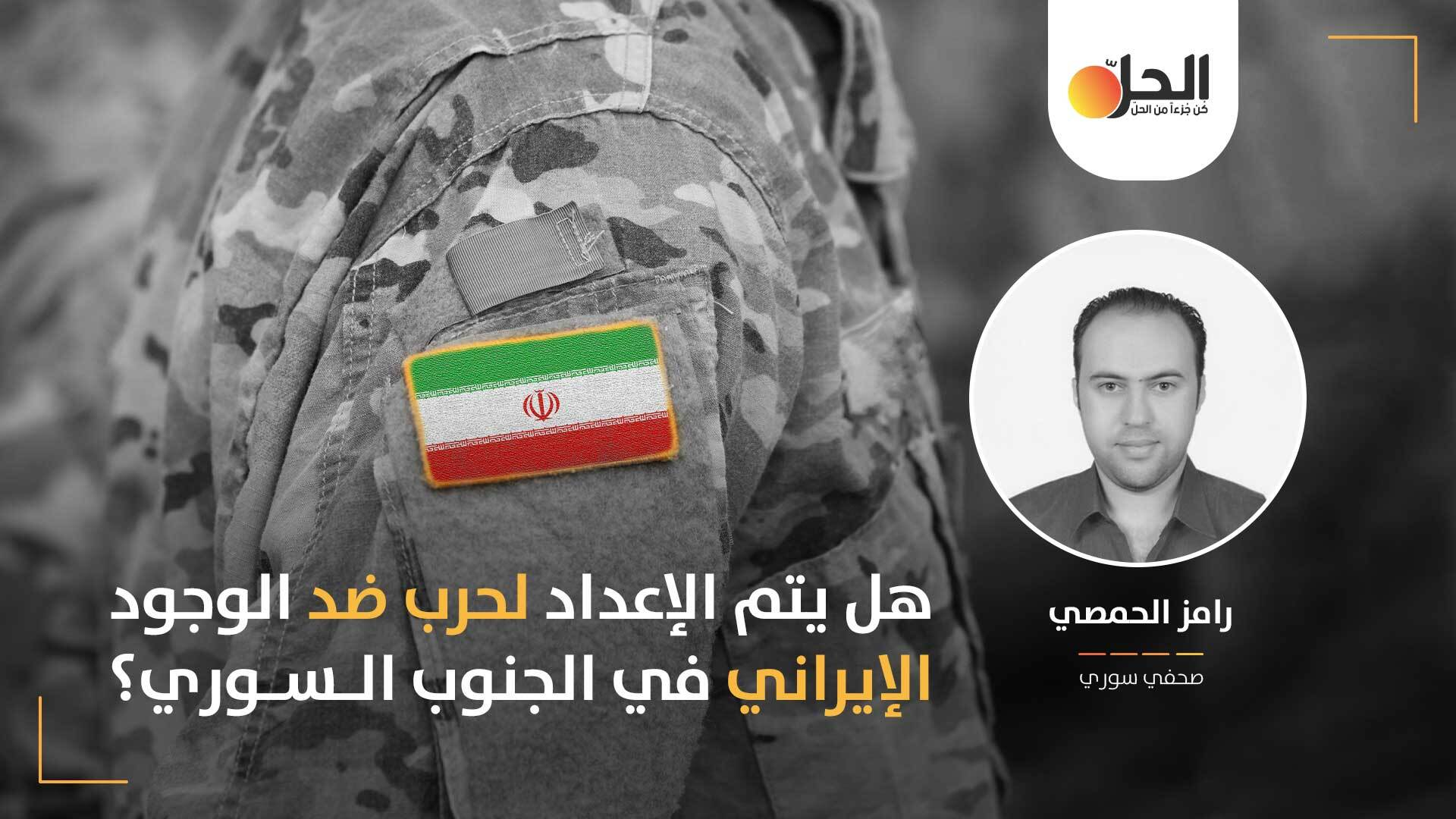 حرب الجنوب السوري الوشيكة: تحركات محلية وإقليمية لضرب النفوذ الإيراني في درعا