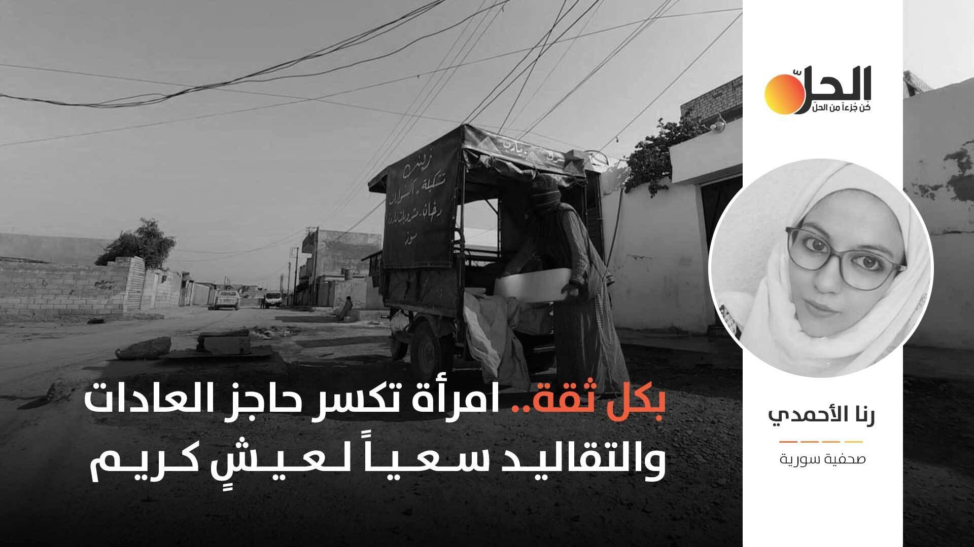"""""""صباح ناصر"""".. امرأة خلف مقود دراجة الشحن بثلاث عجلات"""