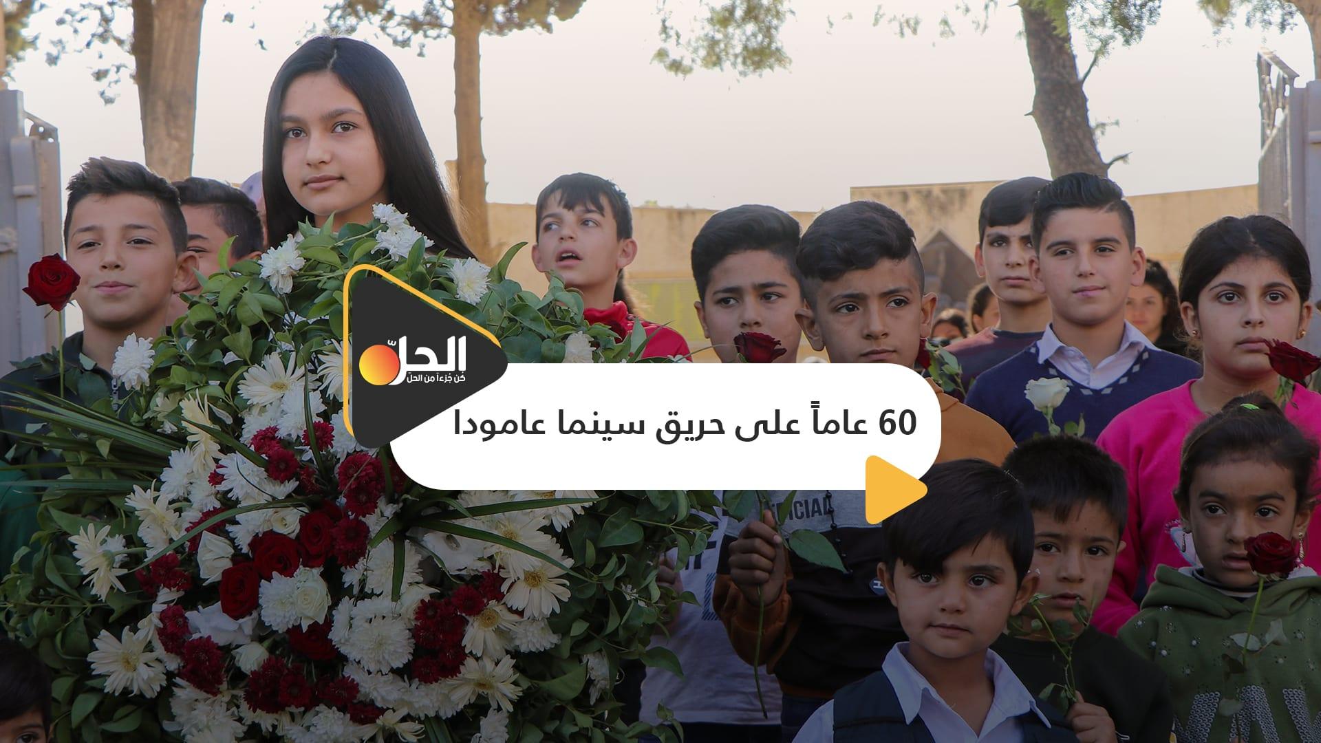 أهالي عامودا يحيون الذكرى الـ60 لكارثة كبرى حلت بهم