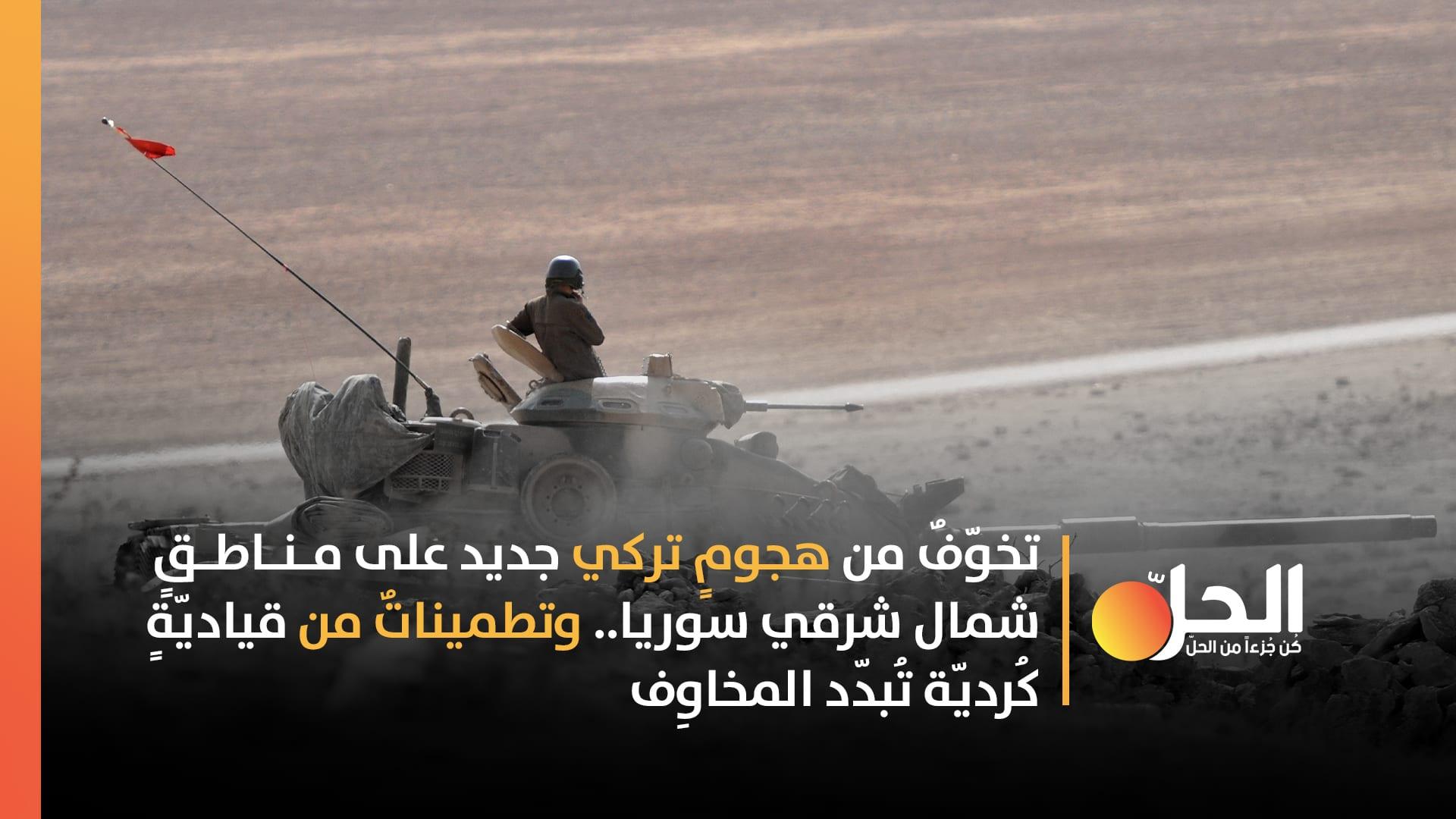 في ظلِّ انهيار الاقتصاد التركي.. هل ستُجدّد أنقرة هجماتها ضد الأكراد في شمال شرقي سوريا؟