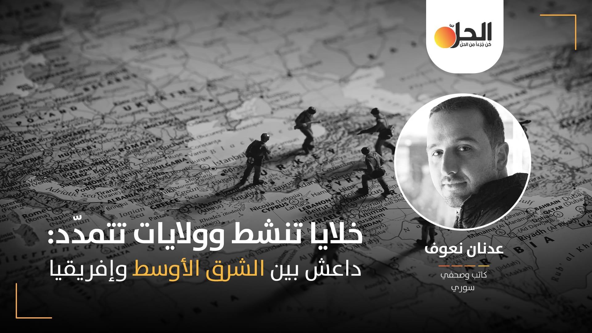 """""""عائدة وتتمدد"""": أساليب تنظيمية جديدة لداعش في إفريقيا والشرق الأوسط"""