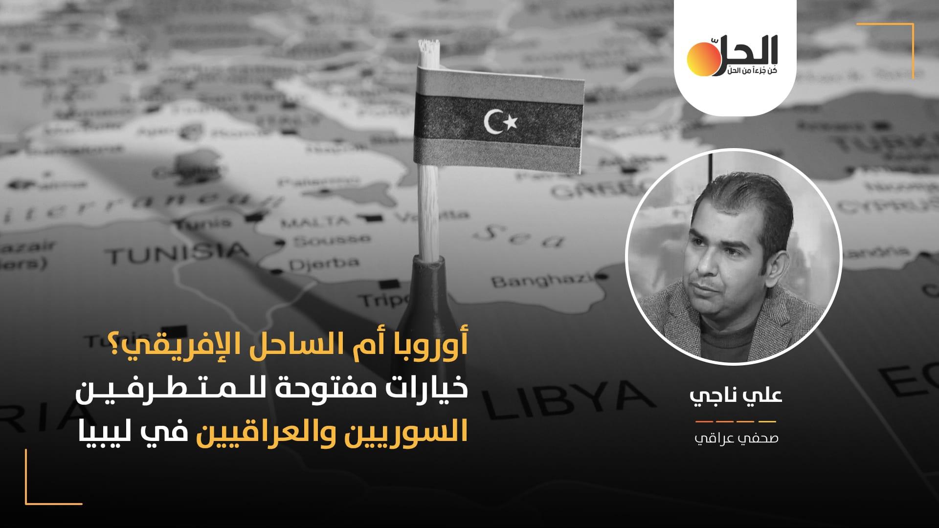 """تيه الجهاديين بعد سقوط """"الدولة"""": إلى أين سيهاجر المتطرفون السوريون والعراقيون عقب استقرار الأوضاع في ليبيا؟"""
