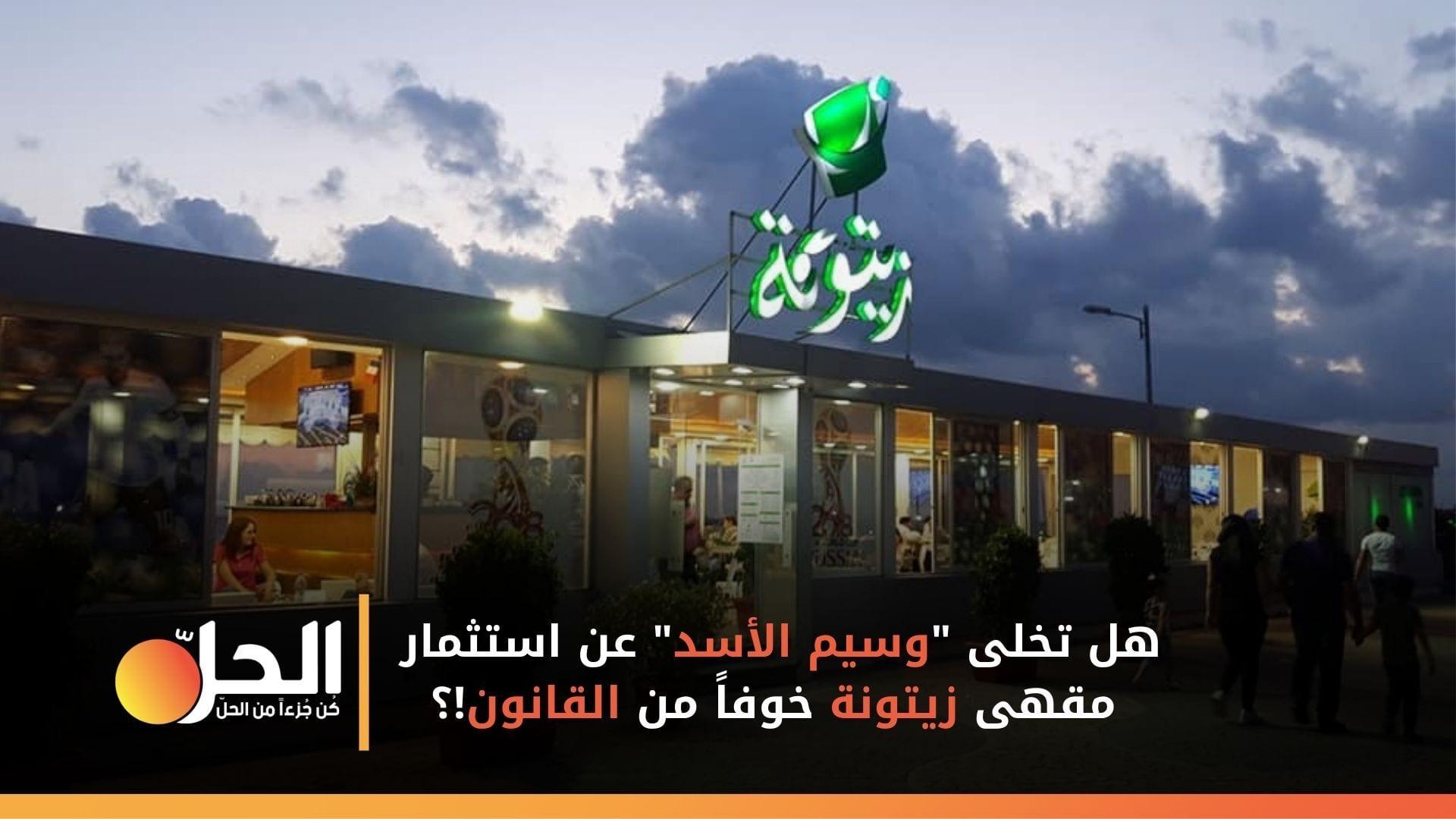 """وسيم الأسد يتخلى عن استثمار مقهى """"زيتونا"""" بعد اتهامات بالفساد"""