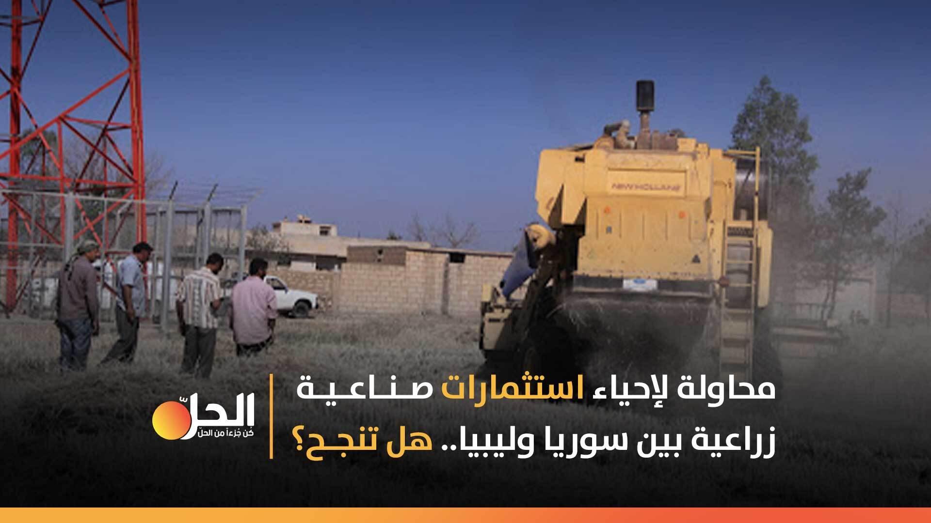 محاولة لإحياء استثمارات صناعية زراعية بين سوريا وليبيا.. هل تنجح؟