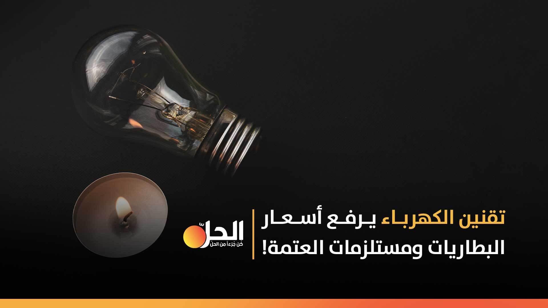 تقنين الكهرباء يرفع أسعار البطاريات ومستلزمات العتمة!