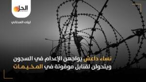"""""""إعدام دون تمييز"""": هل كان تعامل المحاكم العراقية عادلاً مع نساء داعش؟"""