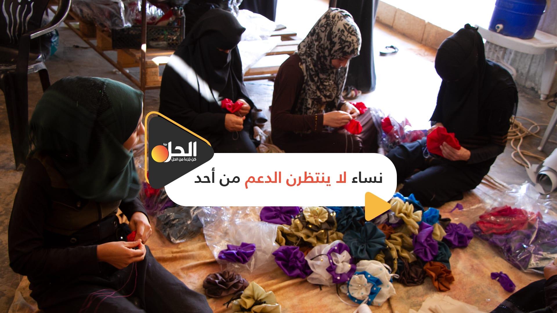 نساء تدرنه ونساء تعملن به.. مشروع نسائي في ريف إدلب