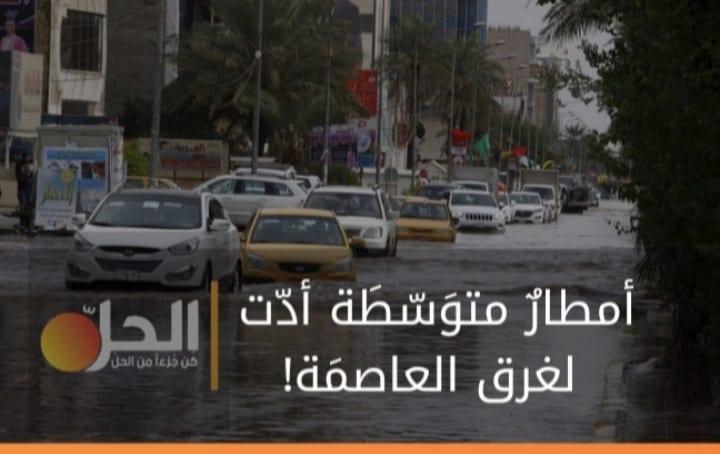 """(صُوَر وفيديو): بغداد تغرق بأقَل من ساعة، وتوجيه فَوري من """"الكاظمي"""" لاحتواء الفيضانات"""