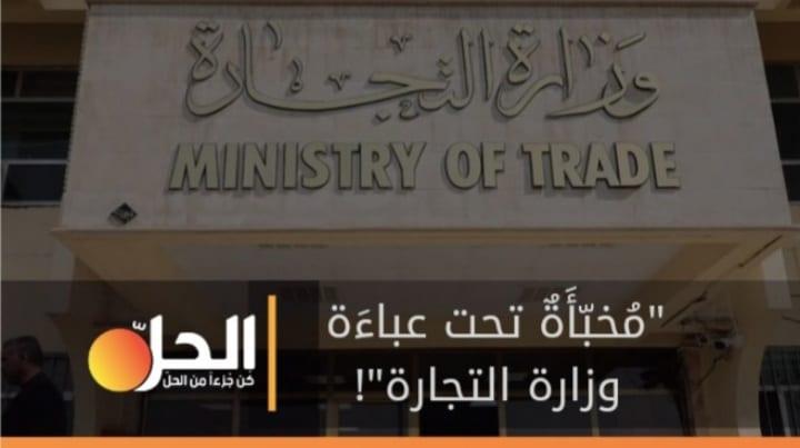 «تُهَرّب الأموال»: /50/ ألف شركة وهميّة مُسَجّلَة في العراق!