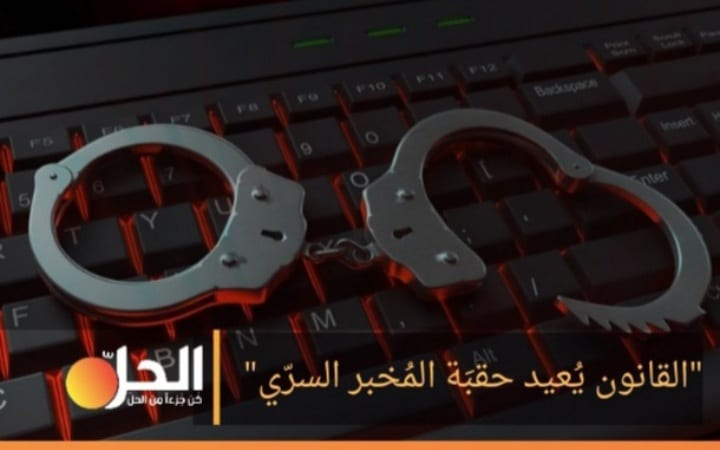 """«قانونٌ إيراني بالمُجمَل»: رفضٌ واسع لقانون """"الجرائم المعلوماتية"""" في العراق!"""