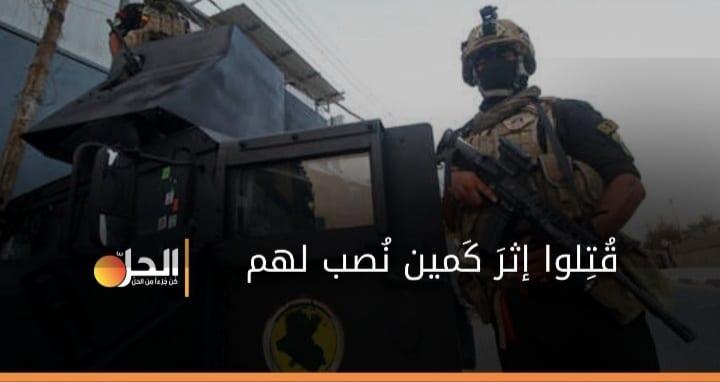 """مصرع /10/ عراقيين بهجومٍ لـ """"داعش""""، وصلاح الدين تُعلن الحداد /3/ أيّام"""