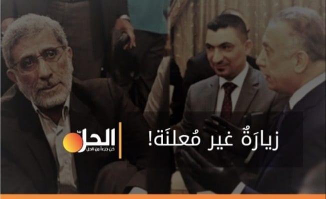 """«التقى """"الكاظمي"""" على مائدَة الإفطار»: ما الذي يفعلَه """"قاآني"""" في بغداد؟"""