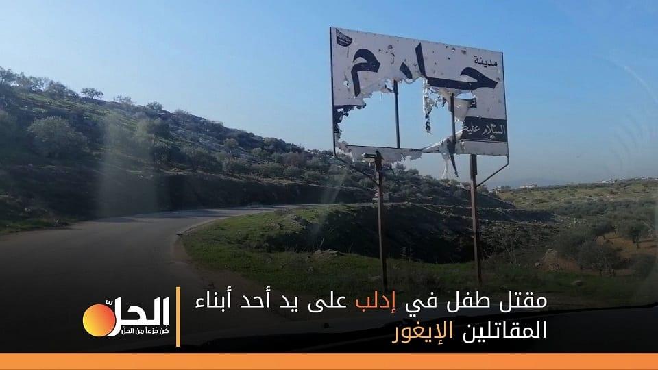 مقتل طفل سوري في إدلب على يد أحد أبناء المقاتلين الإيغور