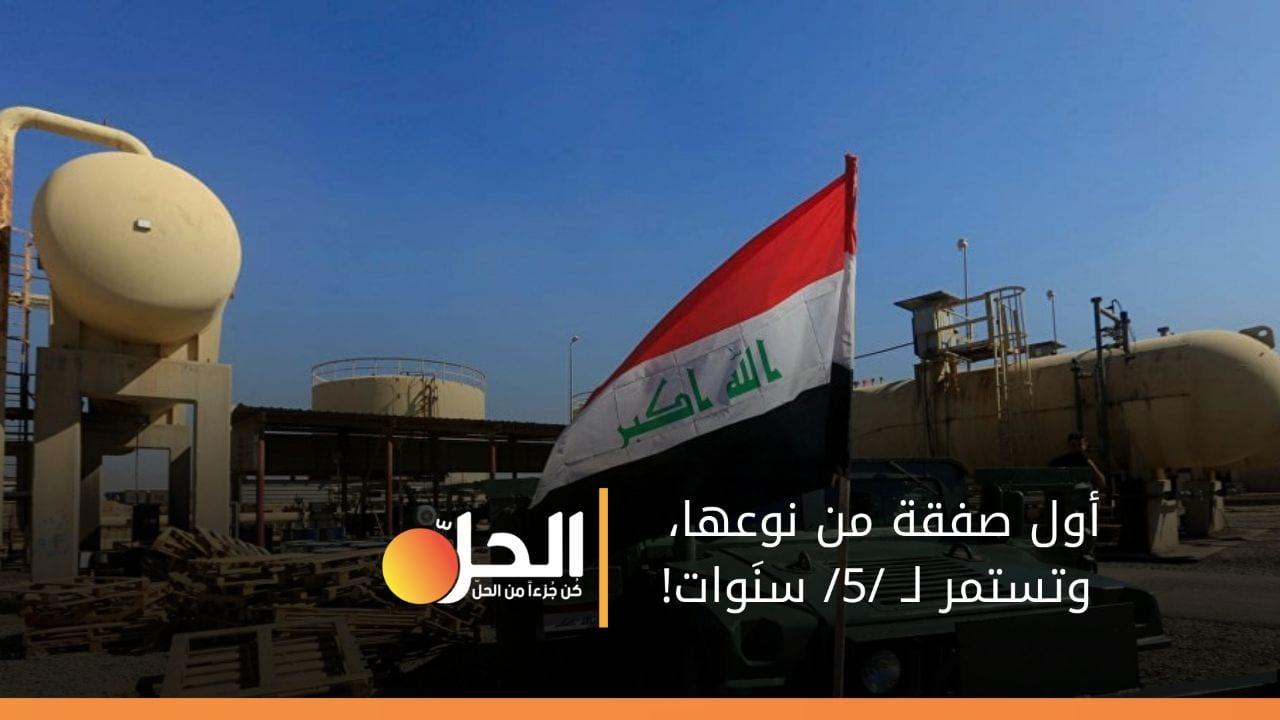 بغداد تسعى لبيع النفط عبرَ الدفع المُسبَق لمواجهة الأزمَة الاقتصادية