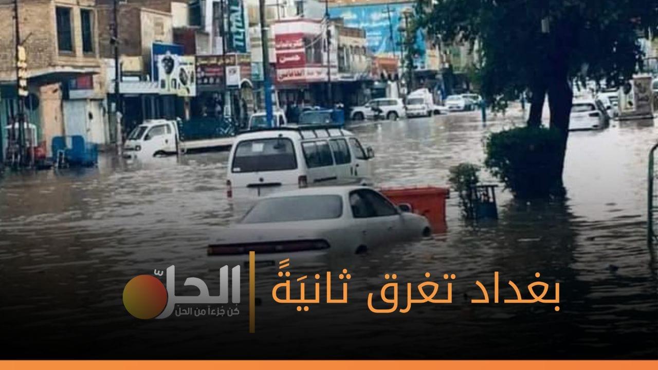 بسبب الأمطار… بغداد تغرق من جديد!