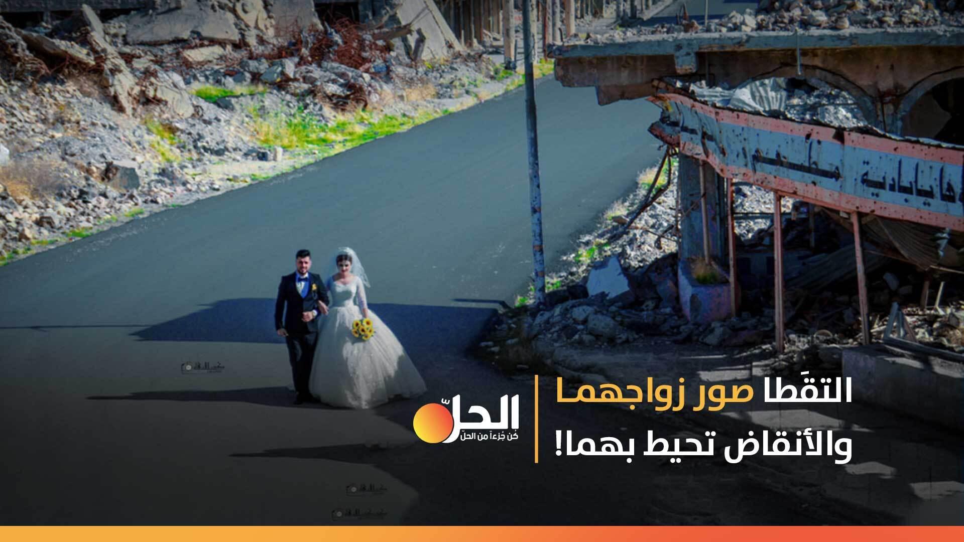 شاهد/ ـي: عروسان يَحتفلان بزفافهما وسط أنقاض سنجار