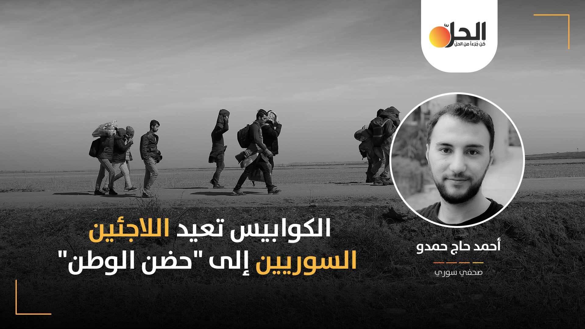 """مع مؤتمرات """"العودة"""": كوابيس """"الوطن"""" تلاحق اللاجئين السوريين في المنافي"""