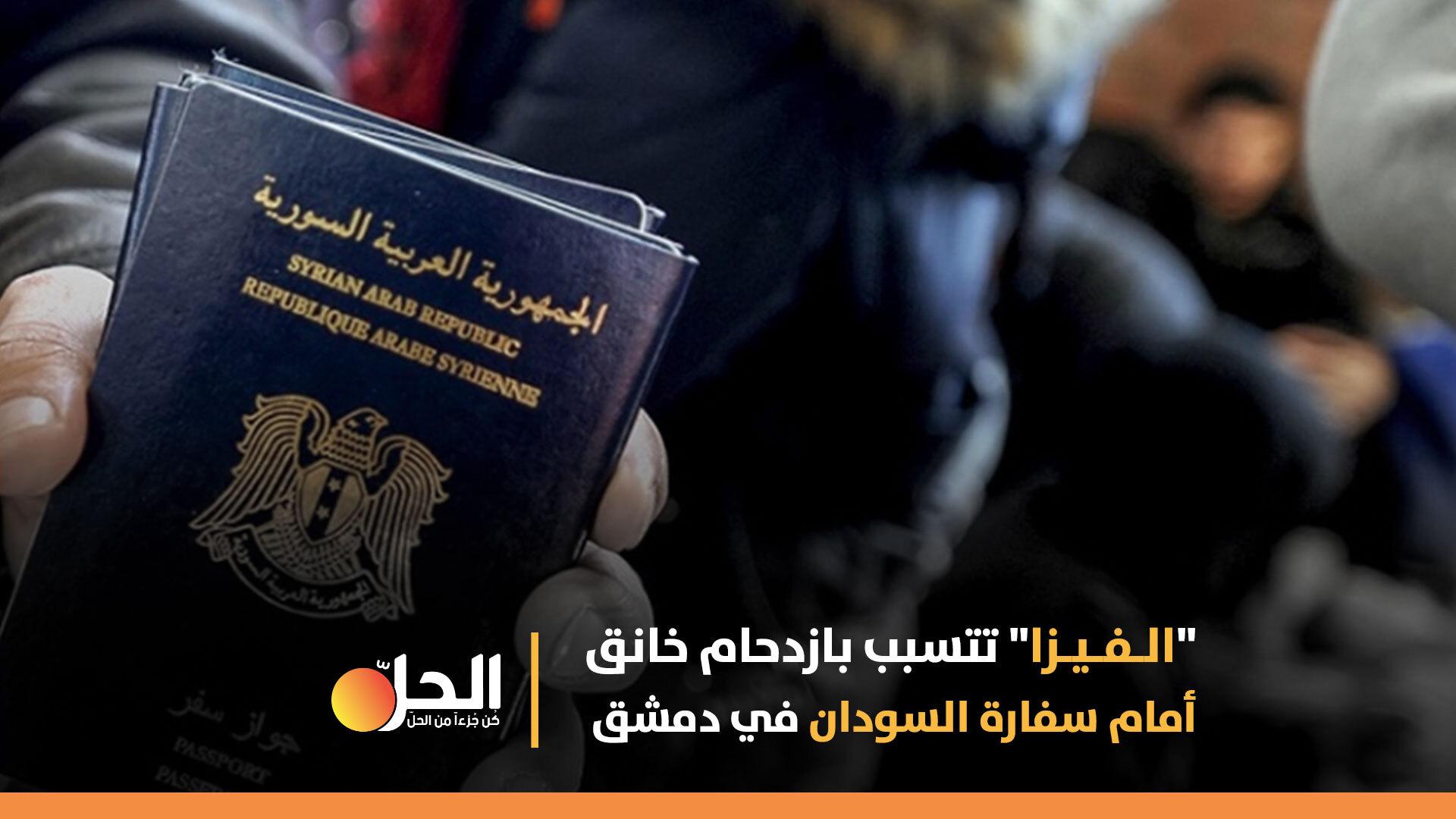 """دولة """"السودان"""" أخر البلدان تغلق أبوابها أمام السوريين"""