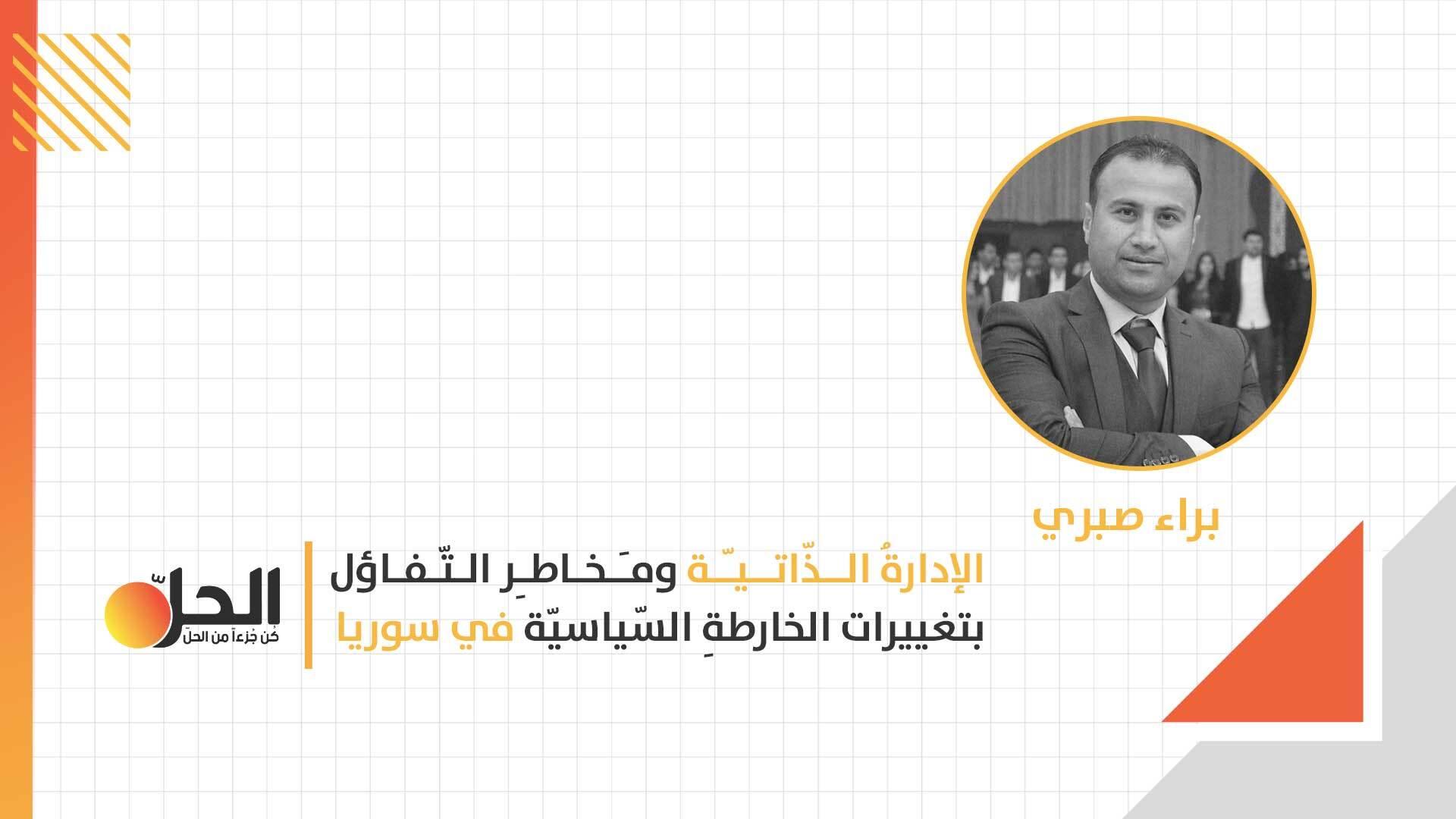 الإدارةُ الذّاتيّة ومَخاطِر التّفاؤل بتغييرات الخارطةِ السّياسيّة في سوريا