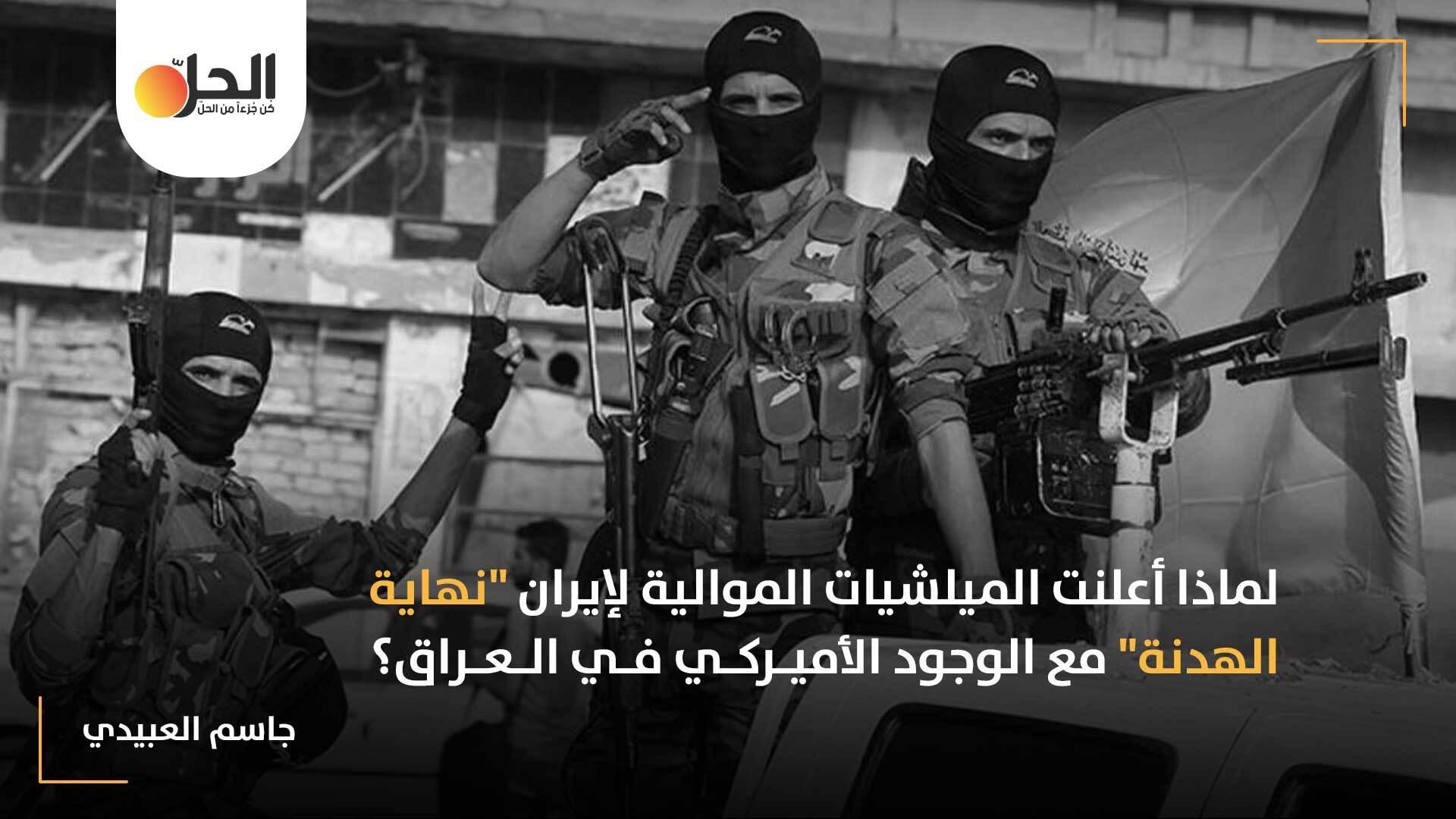 """في ذكرى اغتيال """"سليماني"""": هل ستخوض الميلشيات الموالية لإيران حرباً بالوكالة ضد المصالح الأميركية في العراق؟"""