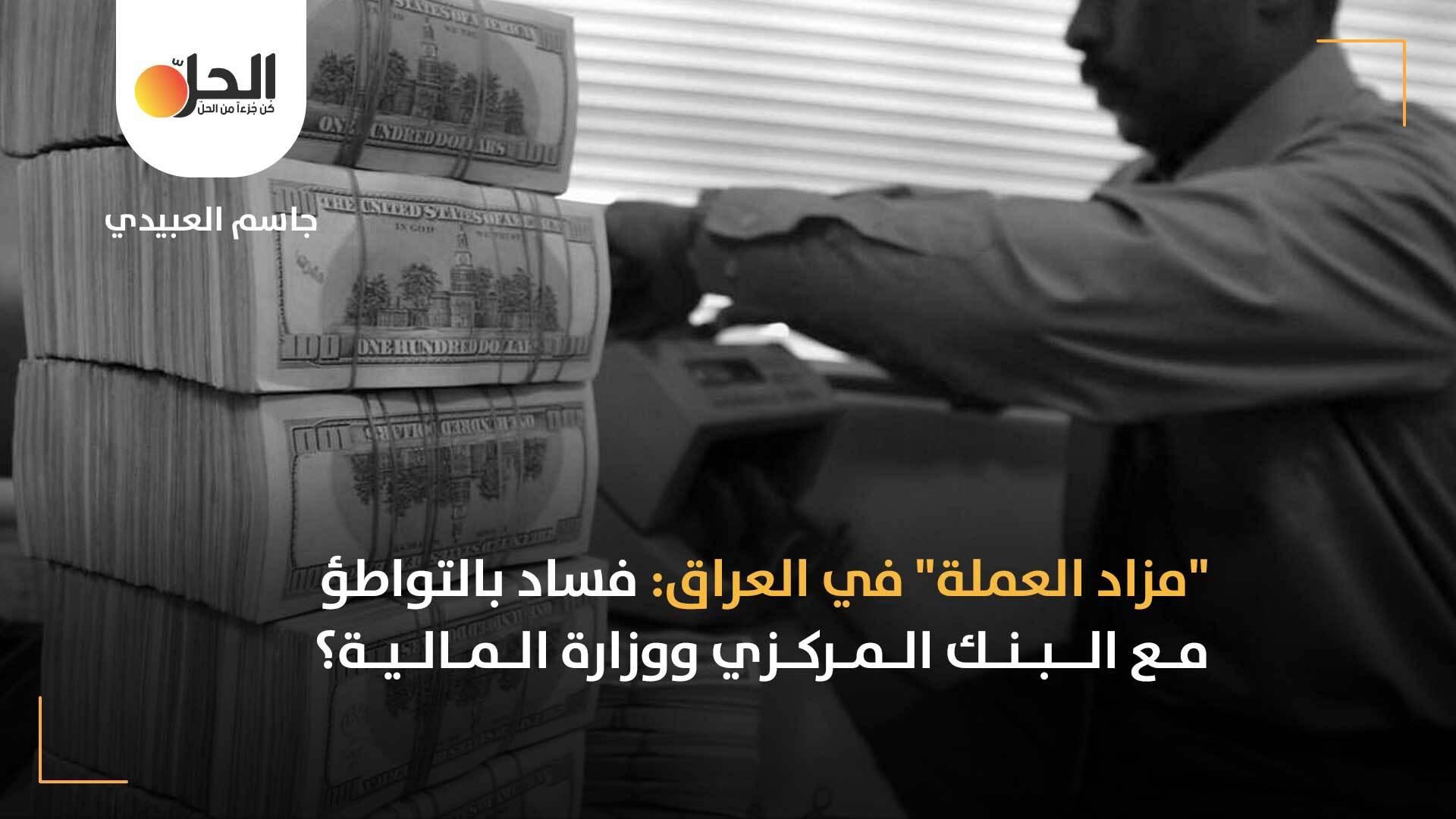 """مصارف """"أهلية"""" مسيسة: ما دور """"مزاد العملة"""" في العجز المالي المزمن للحكومة العراقية؟"""